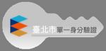 臺北市單一身分驗證(點選會開啟新視窗)