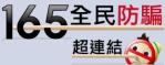 165防詐騙宣導(點選會開啟新視窗)
