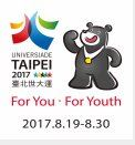 2017臺北世界大學運動會(點選會開啟新視窗)