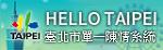 臺北市單一陳情系統(點選會開啟新視窗)