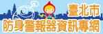 臺北市防身警報器(點選會開啟新視窗)