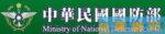中華民國國防部 兒童網站(點選會開啟新視窗)