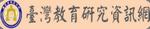 臺灣教育研究資訊網(點選會開啟新視窗)
