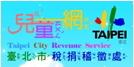 臺北市稅捐稽徵處兒童網(點選會開啟新視窗)