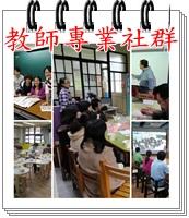 南門國小教師專業社群網