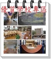 南門國小優質學校專區